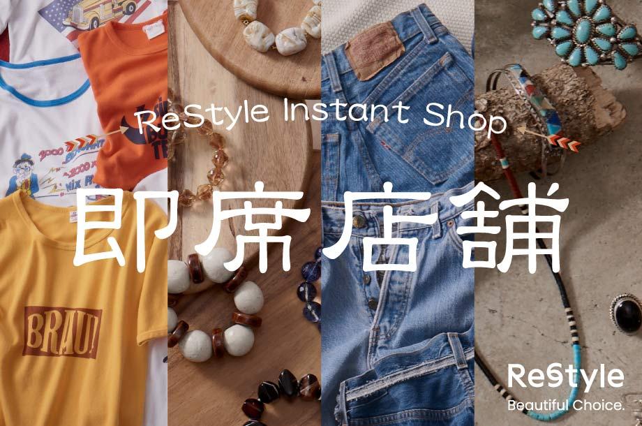 ReStyle Instant Shop/即席店舗