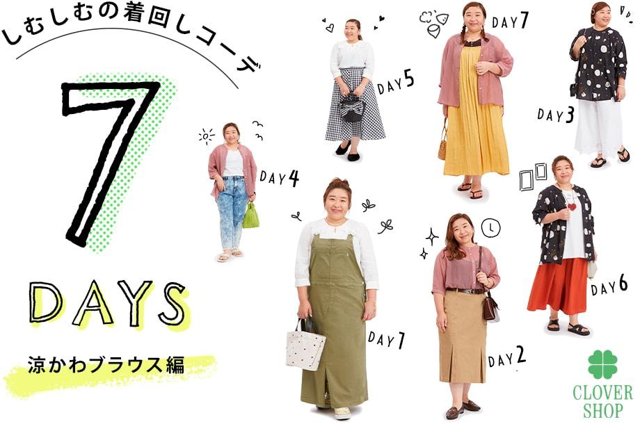 【涼かわブラウス編】しむしむの着回しコーデ7DAYS |大きいサイズの婦人服