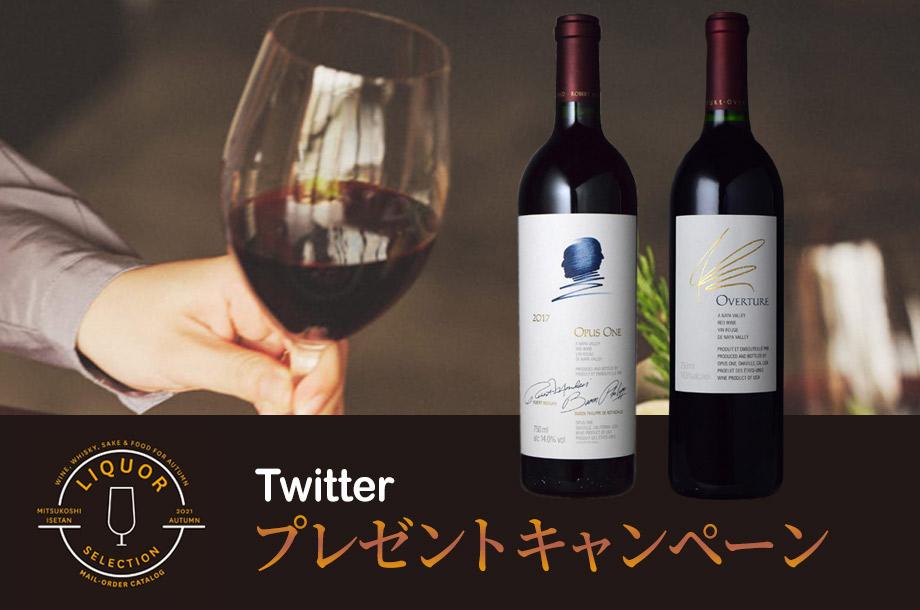 【お申込み受付終了】オータムリカーセレクションTwitterプレゼントキャンペーン
