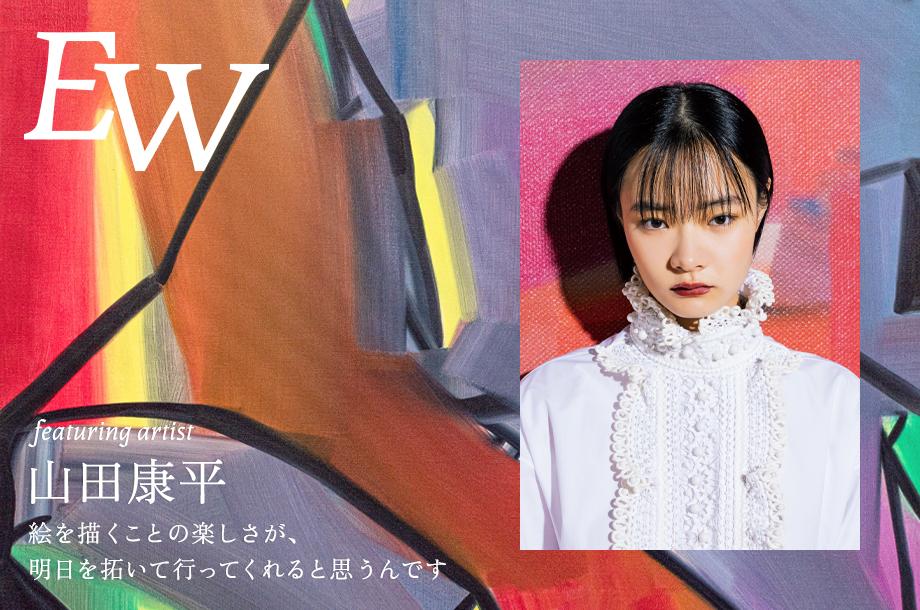 featuring ARTISTーKOHEI YAMADA 次世代アーティスト山田 康平が語る絵を描くということ