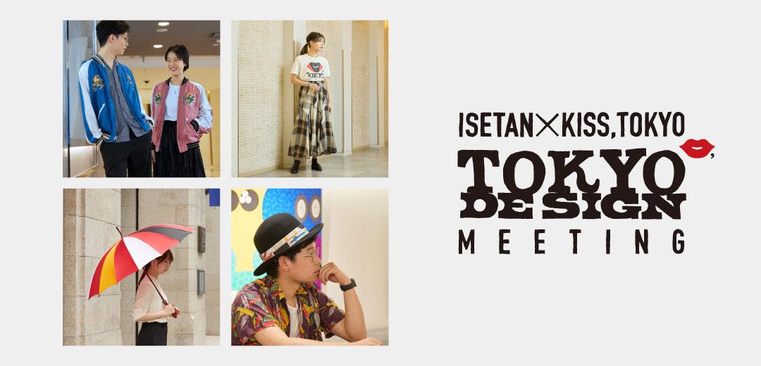 """スタッフがトライ&レビュー。4ファクトリーのアイテムを徹底解説「ISETAN × KISS, TOKYO """"TOKYO DESIGN MEETING""""」メインビジュアル"""
