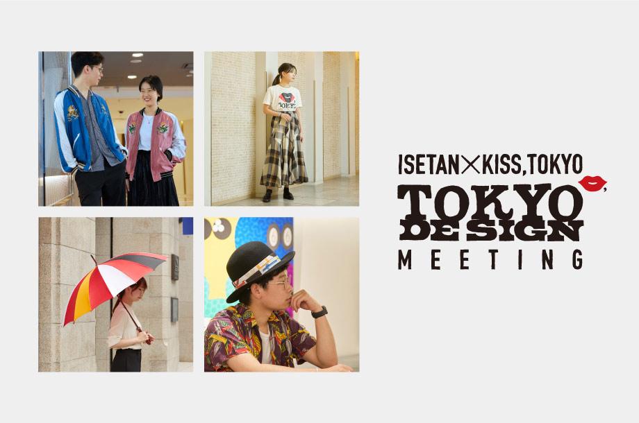 """スタッフがトライ&レビュー。4ファクトリーのアイテムを徹底解説「ISETAN × KISS, TOKYO """"TOKYO DESIGN MEETING""""」"""