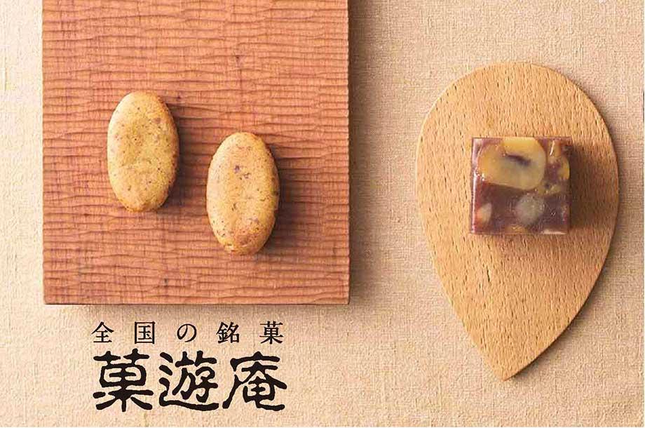 菓遊庵へのリンク