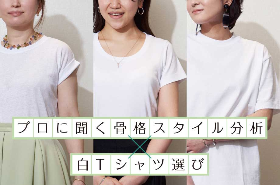 プロに聞く骨格診断x白Tシャツ選び
