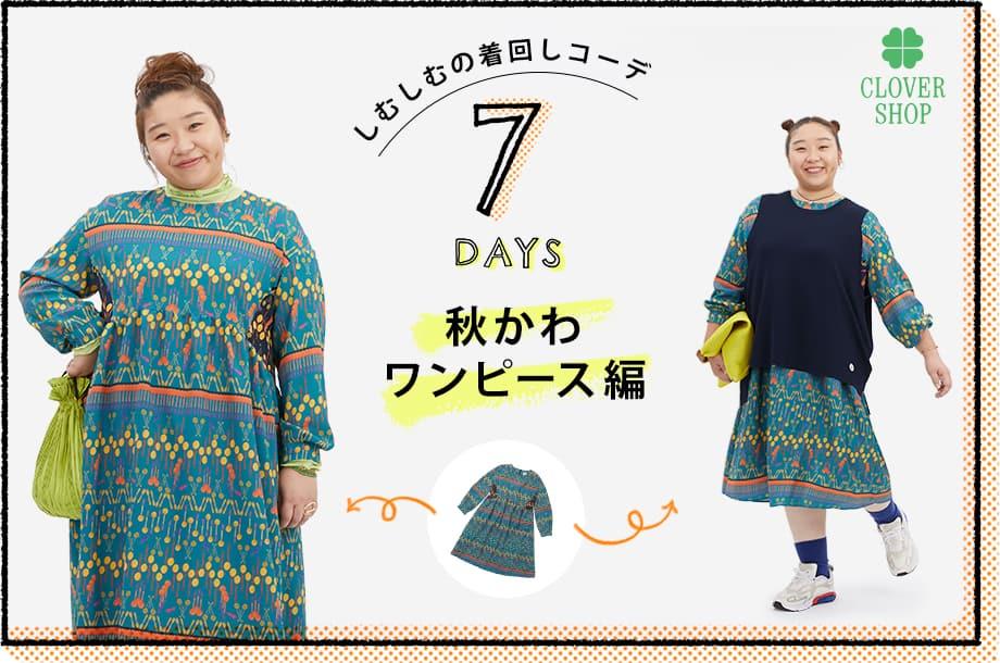 【秋かわワンピース編】しむしむの着回しコーデ7DAYS |大きいサイズの婦人服