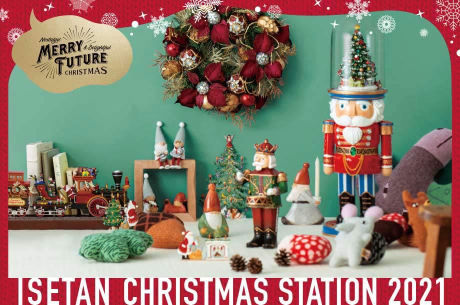 ISETAN CHRISTMAS STATION 2021のバナー画像