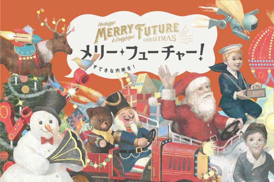 三越伊勢丹のクリスマス特集ページのバナー画像