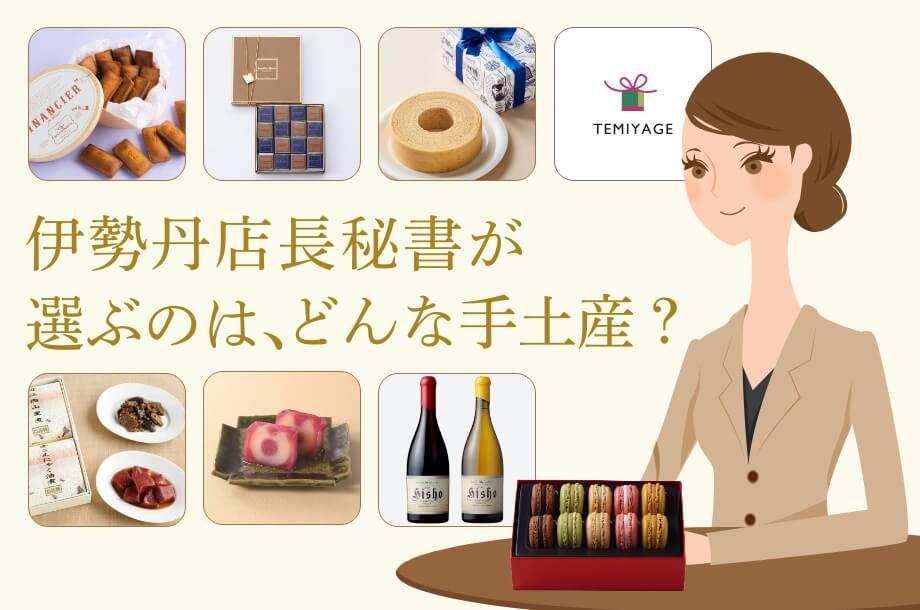 伊勢丹新宿店の店長秘書が選ぶ、「さすが!」と言われる手土産